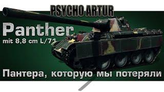 Panther mit 8,8 cm L/71 Пантера, которую мы потеряли