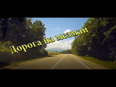 ДОРОГА НА МЕЗМАЙ 2019. ДОРОГА НИЖЕГОРОДСКАЯ-МЕЗМАЙ, АПШЕРОНСКИЙ РАЙОН