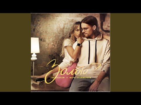 Золото (Rakurs & Ramirez Remix)