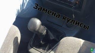 видео Замена кулисы на ваз 2110/2111/2112