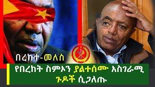 በረከተ መለስ - የበረከት ስምኦን ያልተሰሙ አስገራሚ ጉዶች ሲጋለጡ | Bereket Simon | Meles Zenawi