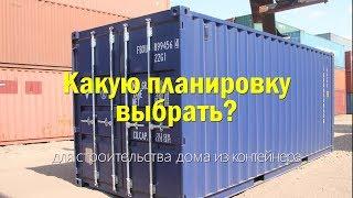 Дом из контейнера, варианты планировки