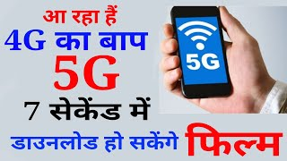 5G Coming soon in INDIA||जानिए कब आ रहा हैं 5G मोबाइल||5G smart phone just coming in INDIA||skstw