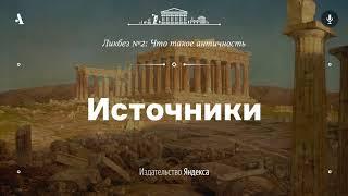 АУДИО. Источники. Лекция из ликбеза «Что такое античность»