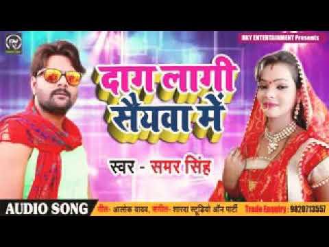 # Samar Singh का New Desi Song - दाग लागी सैयावा में - Daag Lagi Sayawa Me - Superhit Song 2018