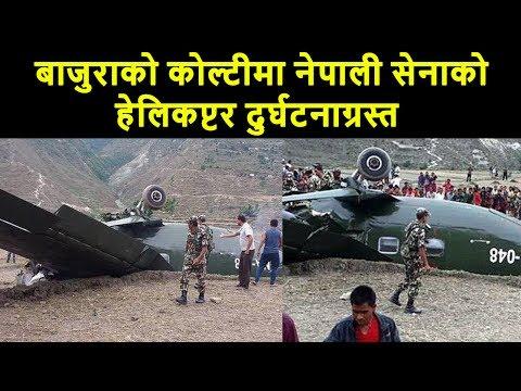 बाजुरामा सेनाको हेलिकप्टर दुर्घाटनग्रस्त |  Nepal Army's Helicopter Accident | Plane Crash Nepal