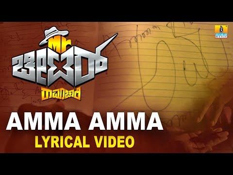 Amma Amma - Mr Cheater Ramachari | Lyrical Video Song | New Kannada Song