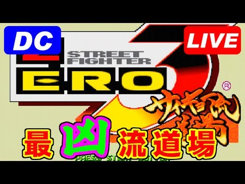 [LIVE] STREET FIGHTER ZERO3 サイキョー流道場 [DC+VGA+USB3HDCAP+OBS]