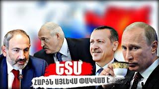 Եվ ահա ԵՏՄ հարցն այլևս փակված է․ խոսում են, որ կարող է փրկել միայն Թուրքիան