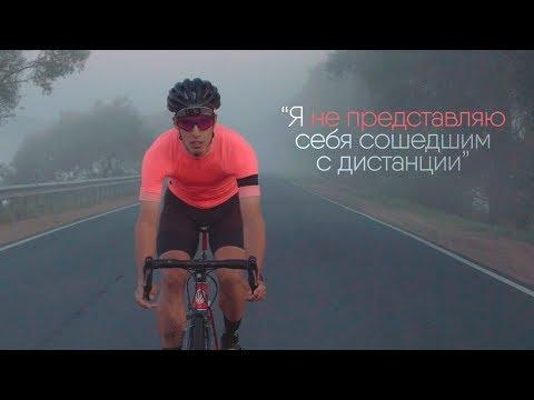 Проезжаю 490 км на велосипеде за раз: история очень увлеченного велосипедиста
