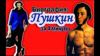 Биография Пушкина за 4 минуты