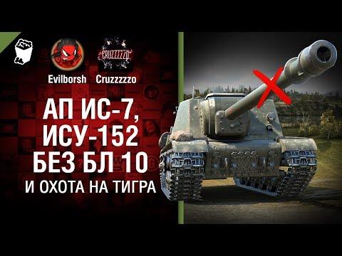 игры tanks big