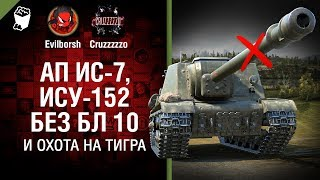 АП ИС-7, ИСУ-152 без БЛ 10 и Охота на Тигра - Танконовости №124 [World of Tanks]