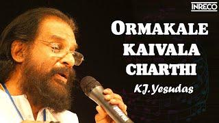 K J Yesudas | Ormakale | Salil Chowdhury | Ptatheeksha | Malayalam Film Songs