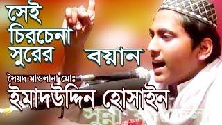 Bangla Waz সেই চিরচেনা সুরের বয়ান মাওলানা  সৈয়দ ইমাদ উদ্দিন হোসাইন  Furfura Sharif 2018