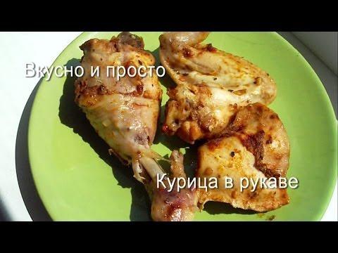 Вкусно и просто Курица, запеченная в духовке в рукаве. Пошаговый Рецепт приготовления с видео. без регистрации и смс