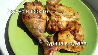 Вкусно и просто: Курица, запеченная в духовке в рукаве. Пошаговый Рецепт приготовления с видео.