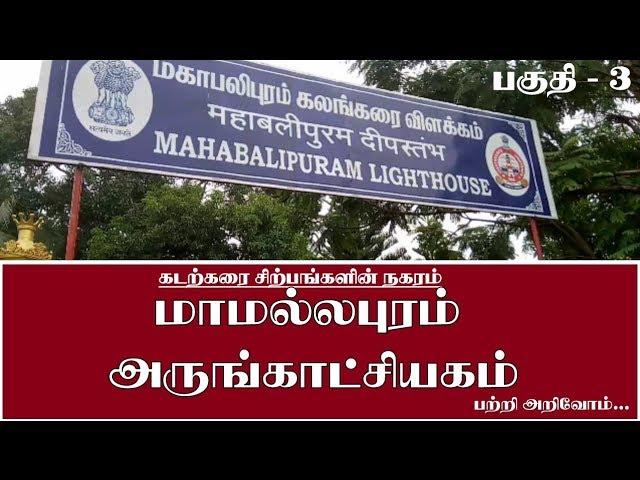 Mamallapuram visiting places Museum - Part 3 | மாமல்லபுரம் அருங்காட்சியகம்