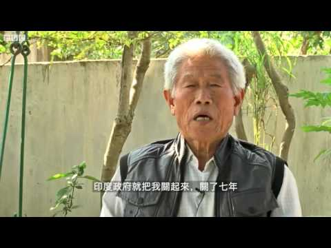 Chinese solider trapped in India for 50 years 中国士兵流落印度半世纪