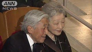 天皇皇后両陛下が、12人のチェリストによるコンサートを鑑賞されました...