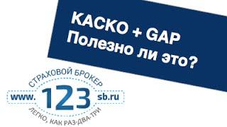 видео GAP страховка
