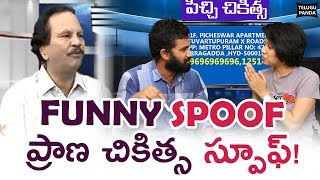 Latest 2017 Telugu Comedy Spoofs | Political Stars Vs DOCTOR | Pawan Kalyan | Lokesh | Telugu Panda
