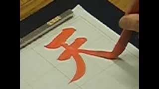 日本習字 新地書道教室 平成26年 7月号 楷書課題 【天地至広大】 阿部啓峰 thumbnail