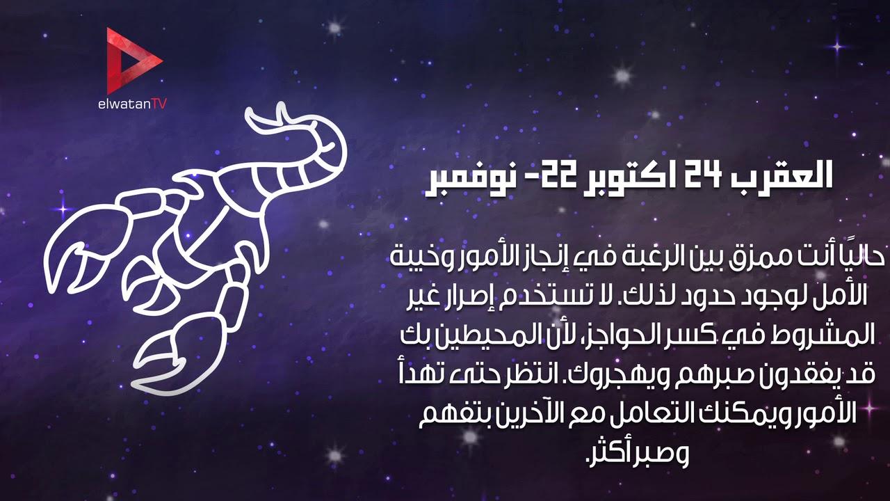 الوطن المصرية:حظك اليوم.. مشكلات في مواجهة العقرب والحوت