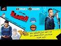 أغنية مهرجان عبيط مصطفى ايكو و احمد حسنى موضوع_الموسم خراب 2018 mp3