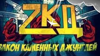 Zkd песня из биг