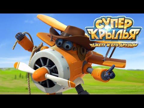 Супер Крылья мультик для детей про самолёты все серии