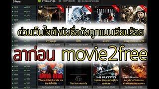 ด่วนเว็บดูหนังถูกแบน movie2free