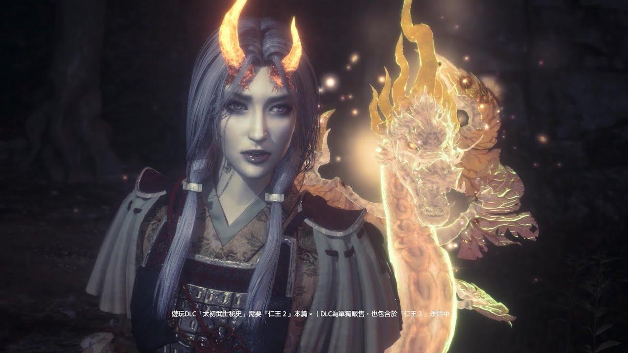 PS4『仁王2』第三波追加劇情「太初武士秘史」