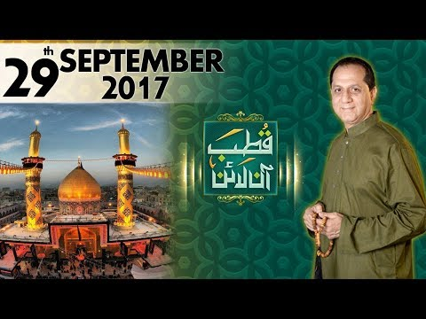 Muharram Exclusive | Qutb Online | SAMAA TV | Bilal Qutb | 29 Sept 2017