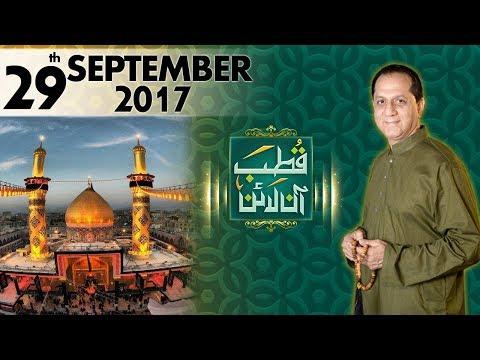 Qutb Online - SAMAA TV - Bilal Qutb - 29 Sept 2017