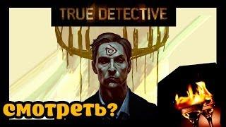 СТОИТ СМОТРЕТЬ СЕРИАЛ TRUE DETECTIVE [Горячо!]