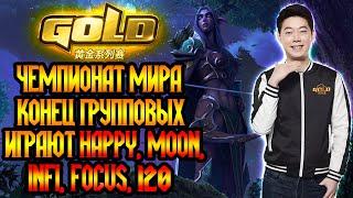 ЧЕМПИОНАТ МИРА Warcraft 3 | WGL Winter 2019 | День 4