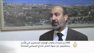 استقالات لقيادات وكوادر الإخوان المسلمين في الأردن