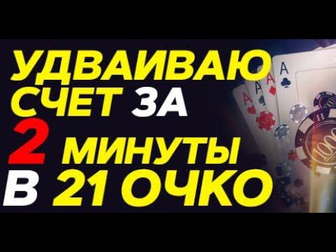 Как играть в очко в карты видео казино в казахстане 2014