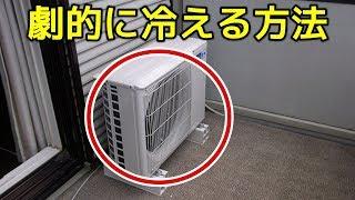 エアコンの効きが劇的に良くなる裏技とは!?ポイントは室外機だった! thumbnail