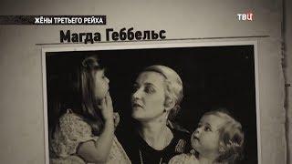 Как жили жены нацистов?