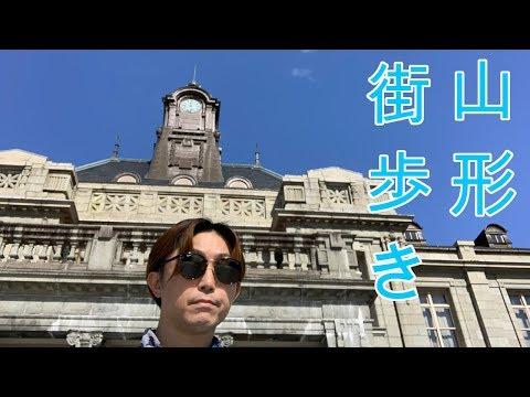 【旅動画】山形市街歩き