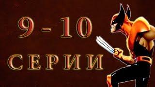 Люди ИКС: Эволюция 9-10 серии [1 сезон 2000] Мультсериал