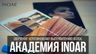 Обучение кератиновому выпрямлению волос в Академии Иноар