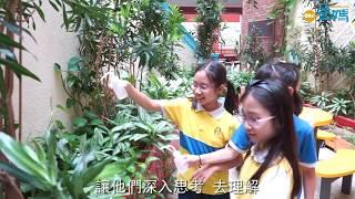 Publication Date: 2017-06-29 | Video Title: 瑪利曼小學校長何建儀專訪