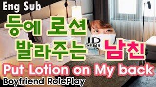 Video (Eng Sub) 등에 로션 발라주는 남친 ASMR | Korean Boyfriend Korean Role Play | Put Body Lotion on Me download MP3, 3GP, MP4, WEBM, AVI, FLV Juli 2018