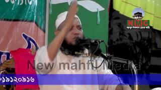 হৃদয় নারা দেয়া ওয়াজ Bangla waz Mahfil Mawlana Kamrul Islam Arifi New mahfil 2016