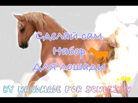 Мы специализируемся на продажи седел для лошадей, но в нашей линейке вы также найдете седла для пони и осликов. Цена на амуницию в большой.