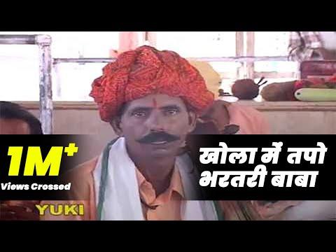 खोला में तपो भरतरी बाबा -by- Kanhaiya Lal Jogi ( Rajasthani -Devotional ) Khola Mein Tapo  -Yuki