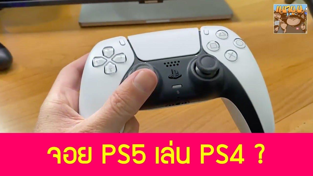 จอย PS5 เล่นกับเครื่อง PS4 ได้มั้ย ? จอยคอนโทรเลอร์ DualSense ใช้เชื่อมต่อกับอะไรได้บ้าง ?